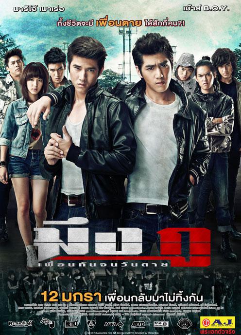 asiatische filme stream