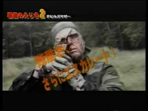 Violent Shit 2 (1992) Japanese Trailer