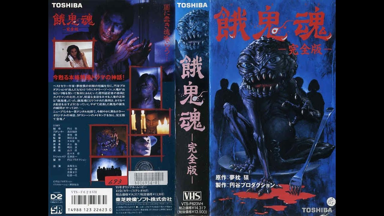 Gakidama  - The Demon Within (1988) Full Japanese Body Horror Short Film