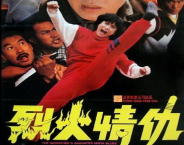 Godfather's Daughter Mafia Blues (1991)One Of Yukari Ôshima's Best/Most Fun Early 90's Action Flicks