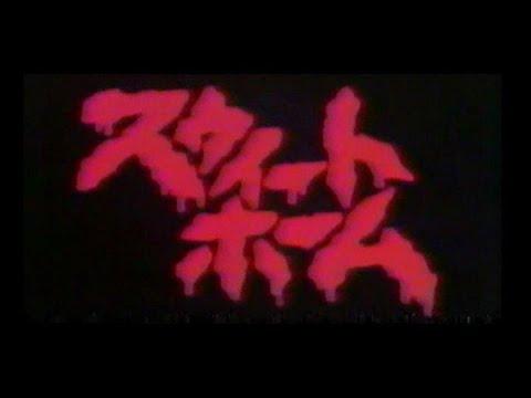 """スウィートホーム (1989) 日本版劇場予告 """"Sweet Home"""" Japanese Theatrical Trailer"""