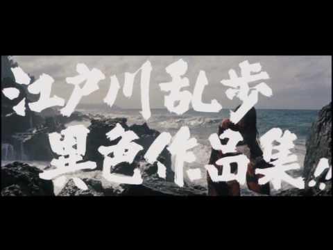 江戸川乱歩全集 恐怖奇形人間 - 予告編