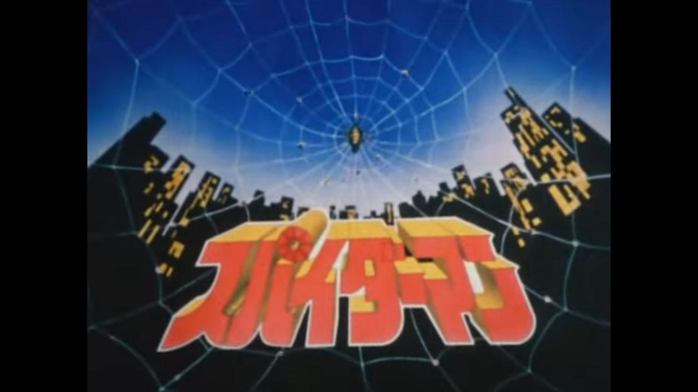 Spider Man giapponese SUPAIDAMAN Episodio 04 sottotitolato in italiano