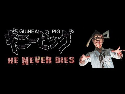 Guinea Pig 3 : He Never Dies (1986) UNCUT