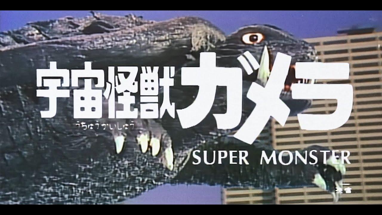 SUPER MONSTER TRASH 7/16(金)公開『妖怪・特撮映画祭』上映告知~『宇宙怪獣ガメラ』予告篇~