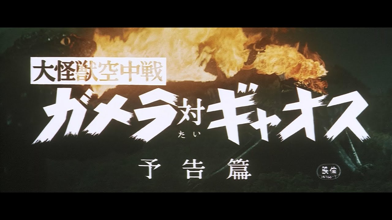 7/16(金)公開『妖怪・特撮映画祭』上映告知~『大怪獣空中戦ガメラ対ギャオス』予告篇~